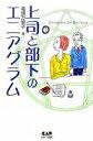 上司と部下のエニアグラム【バーゲンブック・文芸書】