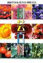 園芸百科 家庭で手軽にできる花づくり・野菜づくり【バーゲンブック・趣味実用】