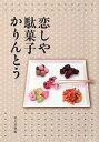 恋しや駄菓子かりんとう【バーゲンブック・趣味実用】