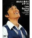 2006.5.3 イ・ビョンホンin東京ドーム【DVD・ミュージック/洋楽】