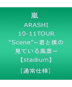 """嵐のツアーDVD「嵐/ARASHI 10-11TOUR """"Scene""""」"""