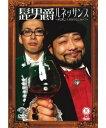 笑魂シリーズ 髭男爵/ルネッサンス〜逆に聞こう!!何が面白い!?〜【DVD/エンタテイメント(TV番組、バラエティーショー、舞台)】