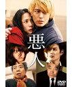 2011年3月18日発売【新品DVD 27%OFF】悪人 スタンダード...