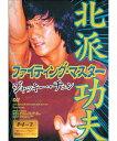 ファイティング・マスター('71香港)【DVD/洋画アクション】