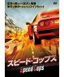 スピード・コップス【DVD/洋画アクション|警察 刑事】