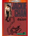 サイクロンZ デジタル・リマスター版('88香港)【DVD/洋画アクション|コメディ|犯罪】