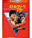 バトルクリーク・ブロー デジタル・リマスター版('80米/香港)【DVD/洋画アクション】