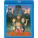 新SOS大東京探検隊('06バンダイビジュアル/サンライズ)【Blu-ray/アニメ】