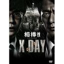 相棒シリーズ X DAY/田中圭【DVD・邦画TVドラマ/劇場版】