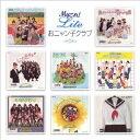 Myこれ!Liteシリーズ おニャン子クラブ【CD・J-POP】
