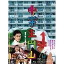中学生円山 ブルーレイデラックス・エディション【Blu-ray・邦画コメディ/アクション】【新品】