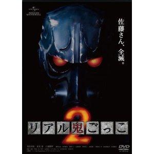 リアル鬼ごっこ2('10映画「リアル鬼ごっこ2」製作委員会)DVD/邦画アクション|サスペンス