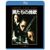 男たちの挽歌('86香港)【Blu-ray/洋画アクション 犯罪】