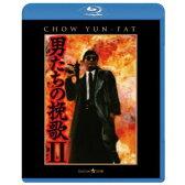 男たちの挽歌('87香港)【Blu-ray/洋画アクション|犯罪】