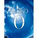 永遠の0 DVD通常版/岡田准一【DVD・邦画ドラマ】【新品】