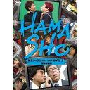 HAMASHO 第2シーズン2 名物企画集【DVD・お笑い・バラエティ】【新品】