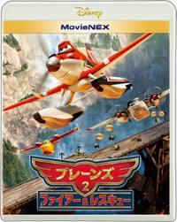 プレーンズ2/ファイアー&レスキュー MovieNEX [ブルーレイ+DVD+デジタルコピ…...:dvdoutlet:11184069