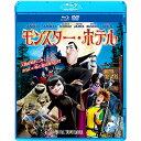 モンスター・ホテル ブルーレイ&DVDセット('12米)〈初回生産限定・2枚組〉<初回出荷限定>【Blu-ray/アニメ】