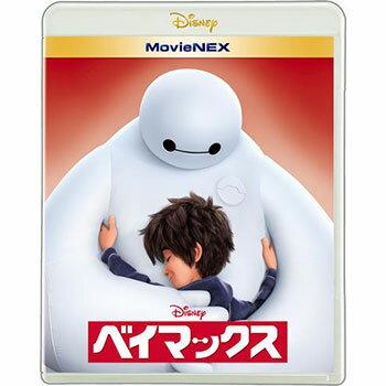 ベイマックス MovieNEX [ブルーレイ+DVD+デジタルコピー(クラウド対応)+Mo…...:dvdoutlet:11210327