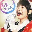 連続テレビ小説「あまちゃん」オリジナル・サウンドトラック2/大友良英【CD/サウンドトラック】