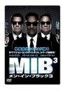 メン・イン・ブラック3('12米)【Blu-ray/洋画アクション|コメディ|SF】