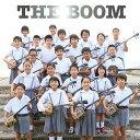 THE BOOM/世界でいちばん美しい島【CD/邦楽ポップス】