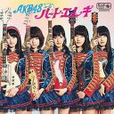 AKB48/ハート・エレキ(Type K)【CD/邦楽ポップス】初