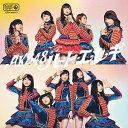 AKB48/ハート・エレキ(Type 4)【CD/邦楽ポップス】初