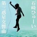 石崎ひゅーい/第三惑星交響曲【CD/邦楽ポップス】