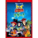 トイ・ストーリー・オブ・テラー!【DVD・キッズ/ファミリー...