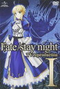Fate/stay night TV reproductionI【DVD/アニメ】