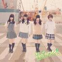 楽天DVD-outletSKE48/賛成カワイイ!(TYPE-C)【CD/邦楽ポップス】