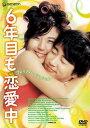 6年目も恋愛中 プレミアム・エディション('08韓国)〈2枚組〉【DVD/洋画恋愛 ロマンス|ドラマ】
