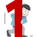 おそ松さん 第一松【DVD・アニメ】