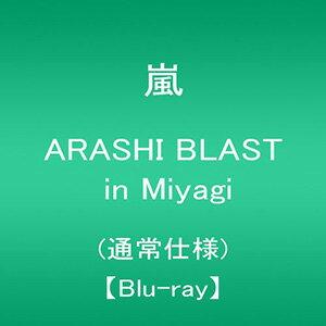 嵐/ARASHI BLAST in Miyagi(通常仕様)【Blu-ray・ミュージック/J-POP】【新品】