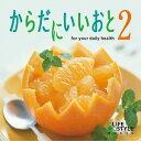 からだにいいおと2 for your daily health【CD/イージーリスニング/オムニバス(その他)】