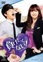 負けたくない! 完全版 DVD-SET 2〈5枚組〉【DVD/洋画コメディ|恋愛 ロマンス】