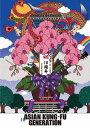 アジアン・カンフー・ジェネレーション/映像作品集10巻 デビュー10周年記念ライブ 2013.9.1