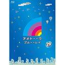 アメトーーク ブルーーレイ(29)【Blu-ray/エンタテイメント(TV番組、バラエティーショー、舞台)】