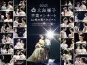 【アウトレット品】AKB48/大島優子卒業コンサート in 味の素スタジアム〜6月8日の降水確率56 (5月16日現在) てるてる坊主は本当に効果があるのか 〜 スペシャルBlu-ray BOX〈6枚組〉【Blu-ray/邦楽】