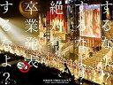 AKB48/AKB48グループ東京ドームコンサート〜するなよ?するなよ?絶対卒業発表するなよ?〜〈8枚組〉【DVD/邦楽】