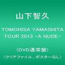 山下智久/TOMOHISA YAMASHITA TOUR 2013-A NUDE-〈2枚組〉【DVD/邦楽】