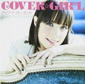 ダイアナ・ガーネット/COVER☆GIRL<初回出荷限定盤>【CD/邦楽ポップス】