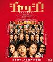 ジャッジ!('14「ジャッジ!」製作委員会)【Blu-ray/邦画コメディ】