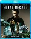 トータル・リコール('12米)【Blu-ray/洋画アクション|SF】