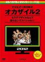 2 めちゃイケ 赤DVD オカザイル2【DVD・お笑い】