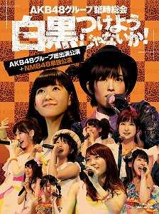 B〉(NMB48)AKB48グループ臨時総会 ?白黒【Blu-ray・音楽】