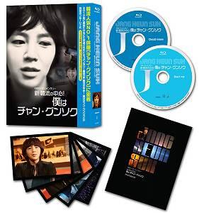 チャン・グンソク/KBS新年ドキュメンタリー新韓流の中心僕はチャン・グンソク〈2枚組〉Blu-ray
