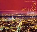 IN YA MELLOW TONE 10【CD/洋楽ロック&ポップス/オムニバス(その他)】