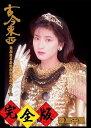 森高千里/古今東西〜鬼が出るか蛇が出るかツアー'91〜完全版【DVD/邦楽】
